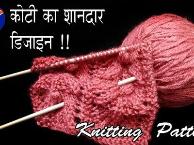 Beautiful Knitting pattern Design | Knitting hand work