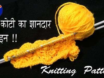 New Beautiful Knitting pattern Design 2019