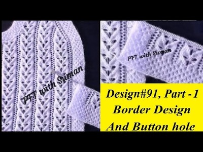 New knitting border design and button hole#91 Part-1, for ladies Cardigan, jacket, kurti.