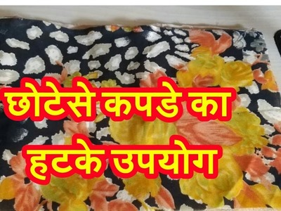 Small cloth reuse idea | how to make hand bag from cloth |Hindi|