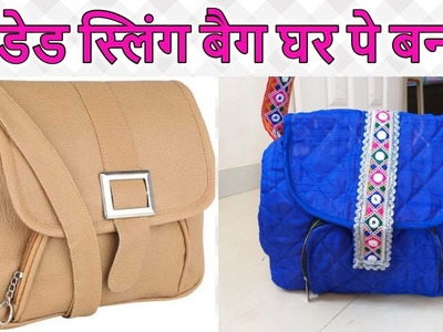 HOW TO MAKE BRANDED SLING BAG WITH CLOTHS AT HOME-MAGICAL HANDS HINDI SEWING TUTORIAL