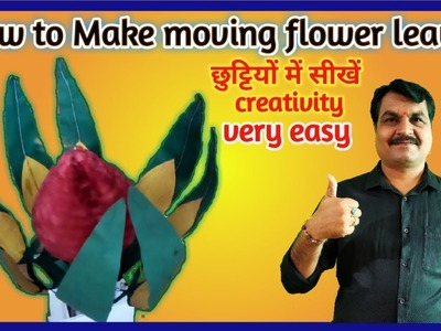 How To Make Moving Flowers Leaves | Crafts For Kids | Home Made Moving Flower Leaves
