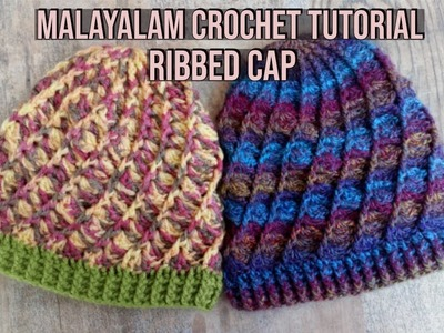 Ribbed Cap Crochet Tutorial in Malayalam by Aparna | Pradhan Online Embroidery Wool and Yarn Store