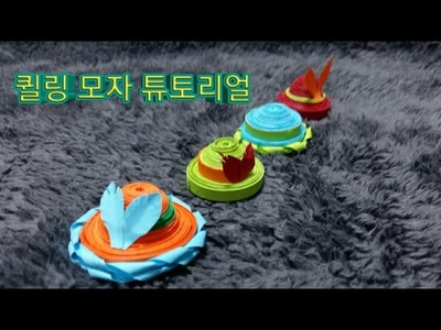 Learn to Make Quilling  Hat | DIY paper hat. 퀼트 종이 모자. Colorful Craft