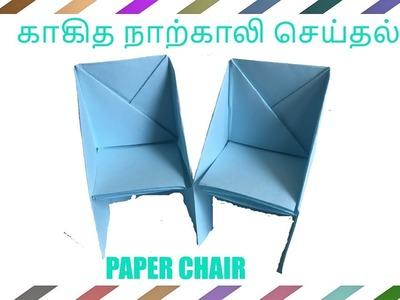 காகித நாற்காலி செய்தல் - Paper Chair - How to Make Origami(Paper) Chair - Easy Paper Craft for kids