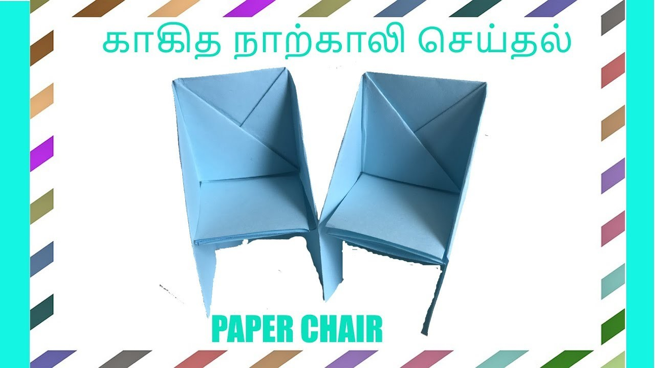 காகித நாற்காலி செய்தல் - Paper Chair - How to Make Origami(Paper) Chair - Easy Paper Craft for kids