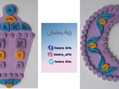 زينة رمضان بفن لف الورق. quilling paper