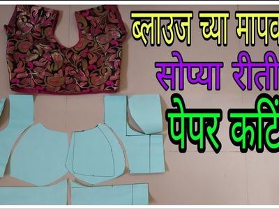 ब्लाउज च्या मापावरून सोप्या रीतिने  पेपर कटिंग easy paper cutting Marathi Rani G Tutorials