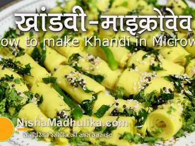 Microwave Khandvi Recipe - How to make Khandvi in Microwave?
