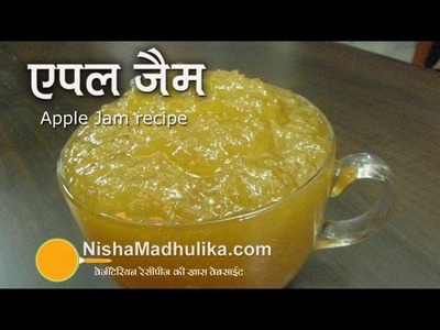Apple Jam Recipe Indian - How To Make Apple Jam