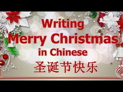 """Learn How To Write """"Merry Christmas"""" in Chinese"""