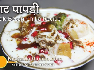Dahi Papdi Chaat Recipe - Papri Chaat Recipe - How to make Papdi Chaat