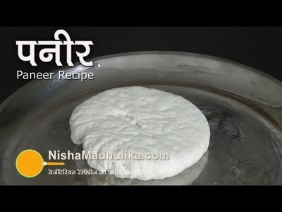 How to make Paneer at home - Homemade Paneer