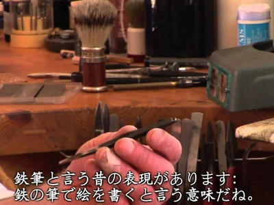 Utsushi - in search of  Katsuhira's tiger. Part 1