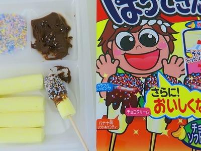 Chocolate Banana Candy Making Kit   Easy DIY Japanese Candy!