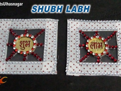 DIY Diwali Shubh Labh | How to make Auspicious Motif for the entrance | JK Art 728