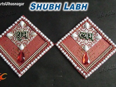 DIY Diwali Shubh Labh | How to make Auspicious Motif for the entrance | JK Art 700