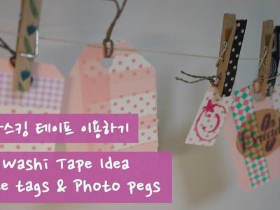DIY Ways to use Washi Tape. Masking Tape ③