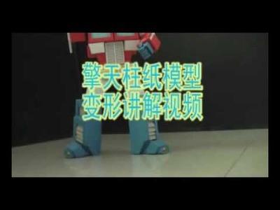 3D paper model transformers optimus prime