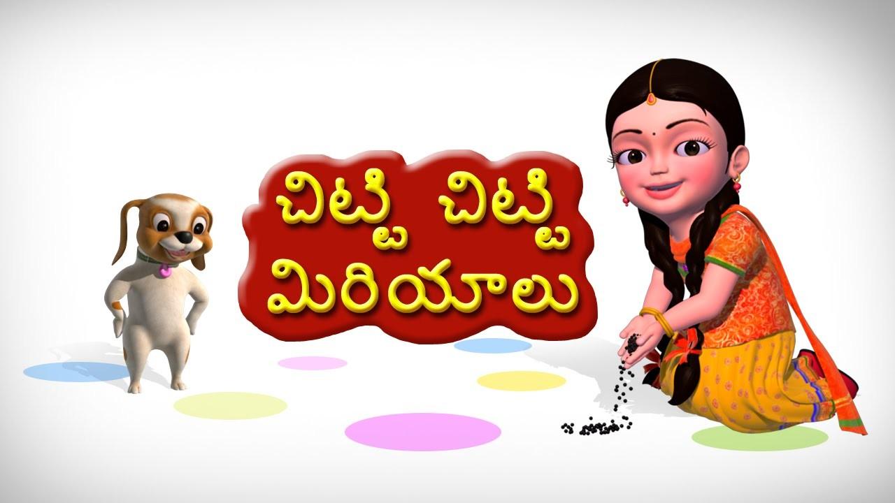 Chitti Chitti Miriyalu Telugu Rhymes for Children