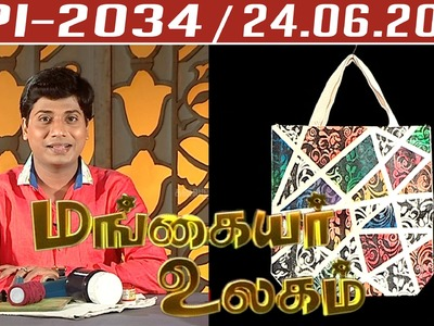 Mangaiyar Ulagam | Epi 2034 | DIY Bags