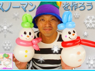 "How to make a balloon snowman(M) ""KAWAII snowman"" Tutorial snowman"