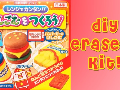 Hamburger DIY Eraser Kit - DIY Spells Kawaii