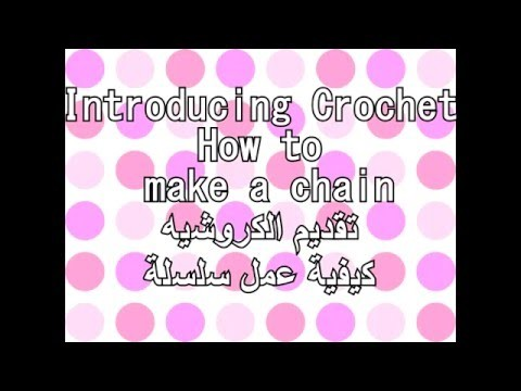 Introducing Crochet & How To Make A Chain