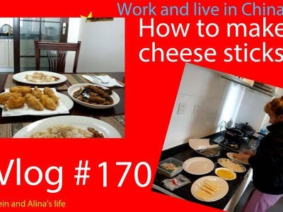 How to make cheese sticks.  Vlog 170.  Work and live in China.
