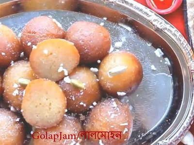 How To Make Golap Jamon