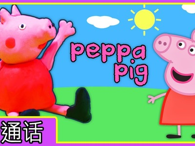 How To Make Playdoh Peppa Pig | Playdoh Creation Videos For Kids In CHINESE