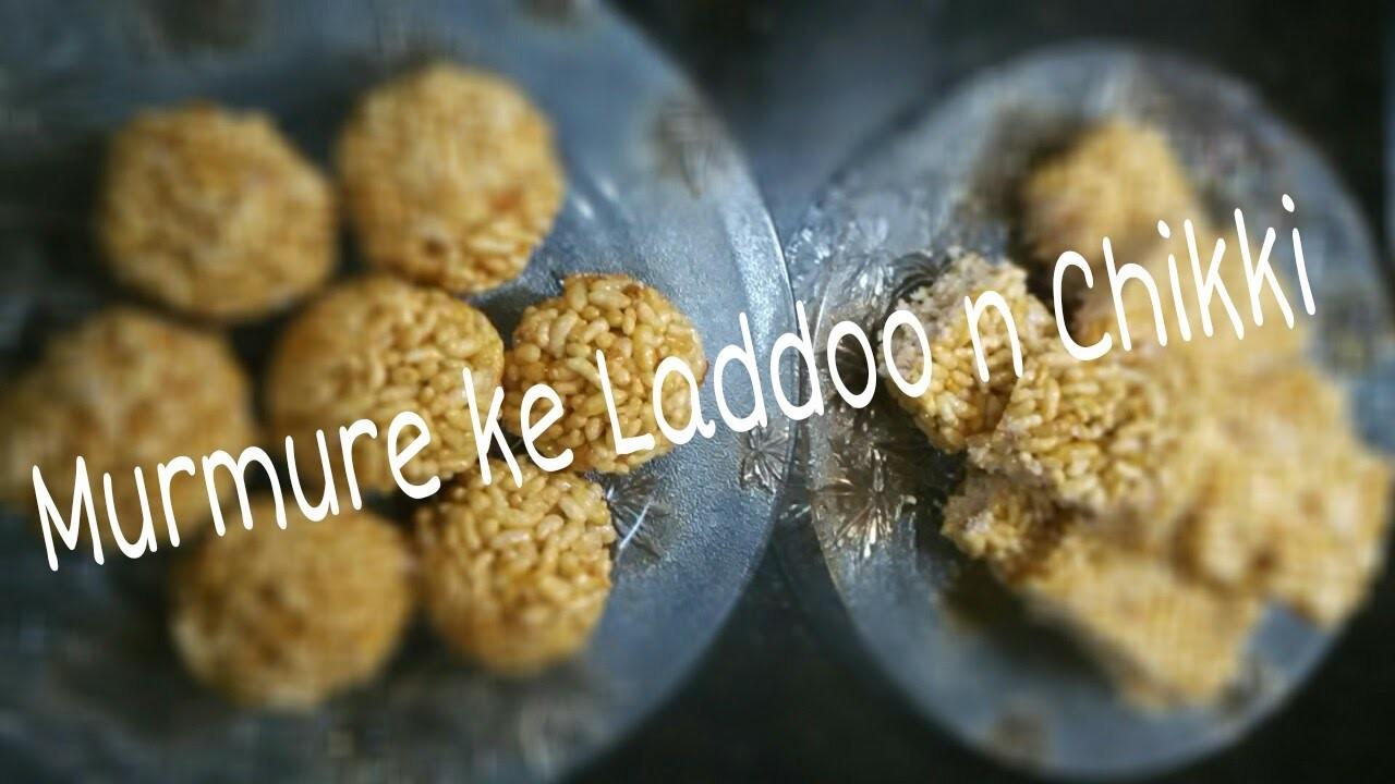 How to Make Murmure ke Laddu n Chikki.puffed rice.lai aur gur ke laddoo recipe step by step