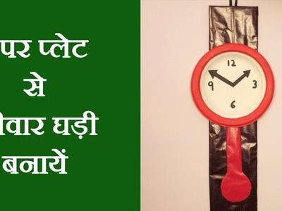 Easy Kids Crafts - Make Paper Plate Wall Clock With 7 Simple Crafts Items - Episode 8 by Sonia Goyal