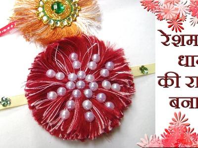 Rakhi - How to make Rakhi On Your Own For Raksha Bandhan With Silk Threads At Home (Hindi)