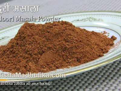 Homemade Tandoori Masala Powder Recipe - Tandoori  Spice Mix