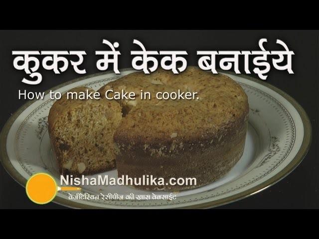 Eggless Cake in Pressure Cooker - How to make eggless cake in pressure cooker