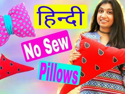 DIY pillows Tutorial in Hindi | No Sew pillow covers