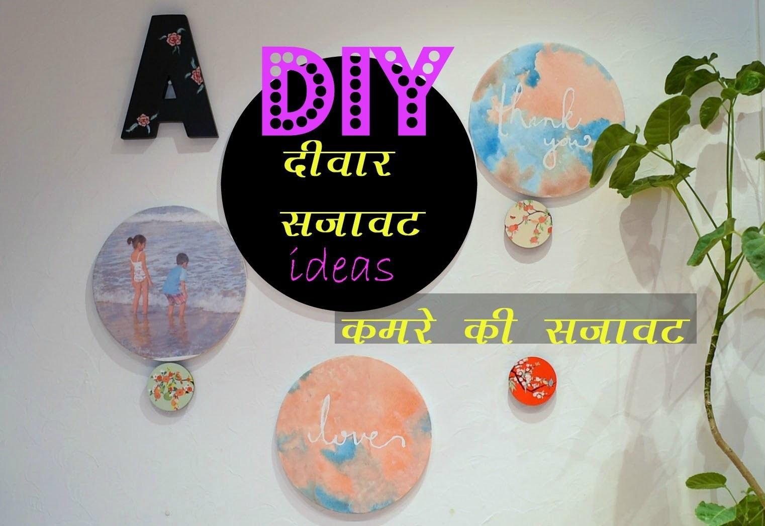 (Hindi)Room Decor : DIY Wall Art Tutorials : Word Art + Picture Transfer On Canvas