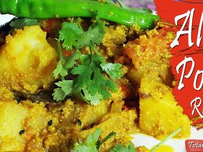 Aloo posto recipe-Poppy seeds recipe-Bengali Alu posto-How to make Aloo posto-Bengali veg recipes