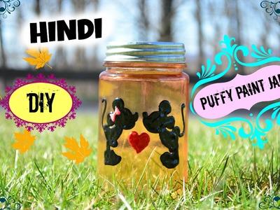 HINDI version: DIY Crafts: Puffy Paint Jar