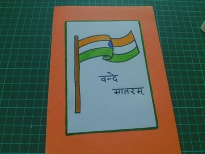 How to make Independence Day Card | Independence Day greeting Card | Independence Day Card making