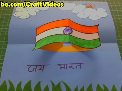 How to make National Flag of India | Tiranga | Independence Day Pop Up Card