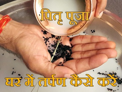 Pitru Paksha Puja Vidhi at Home In Hindi - Guide For How to Do Tarpan @ jaipurthepinkcity.com