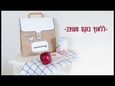 Back to school- lunch box out of a plain paper bag