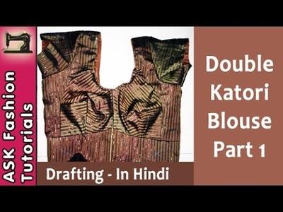 Double Katori Blouse - Part 1 -  Paper Drafting Cutting in Hindi