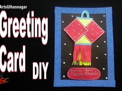 DIY Aakash kandil card for Diwali  | DIY How to make  | JK Arts 1096