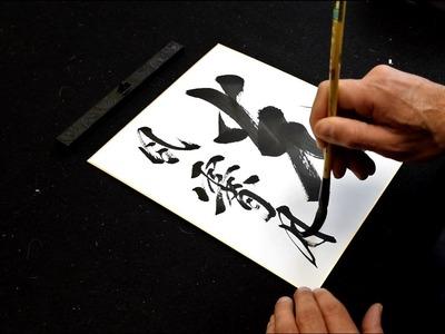 How to brush Japanese Calligraphy on shikishi board