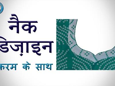 Neck Design using Fusion Paper (Hindi) | BST