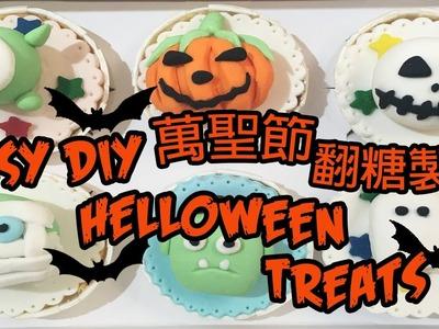 「翻糖製作」萬聖節杯子蛋糕   DIY Halloween Treats