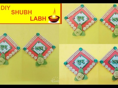 DIY Shubh Labh | Diwali Craft | Crafty Zilla